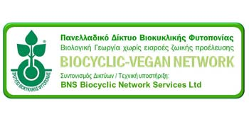 Organic Marketing & Export Network